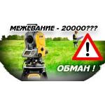 Цена на межевание меньше 30000 рублей – это уловка