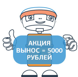 Вынос в натуру за 5000 рублей