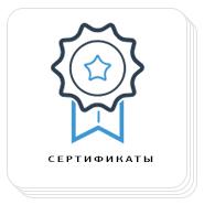 сертификаты на вынос в натуру
