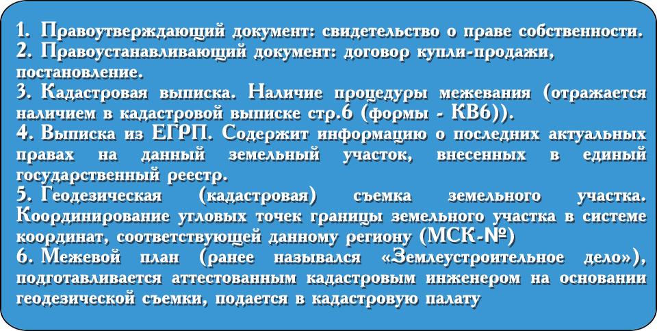 Список документов для оформления участка. Составил земельный юрист.
