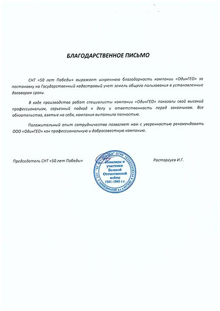"""Благодарность  СНТ""""50 лет Победы"""" руководству ОдинГЕО"""