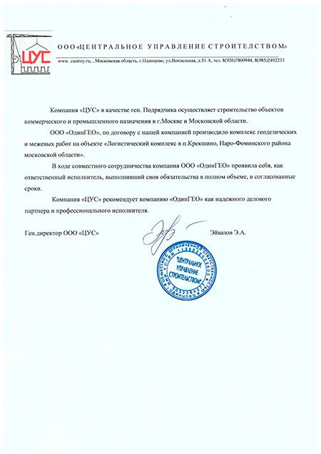 """Благодарность ООО""""Центральное Управление Строительством"""" руководству ОдинГЕО"""