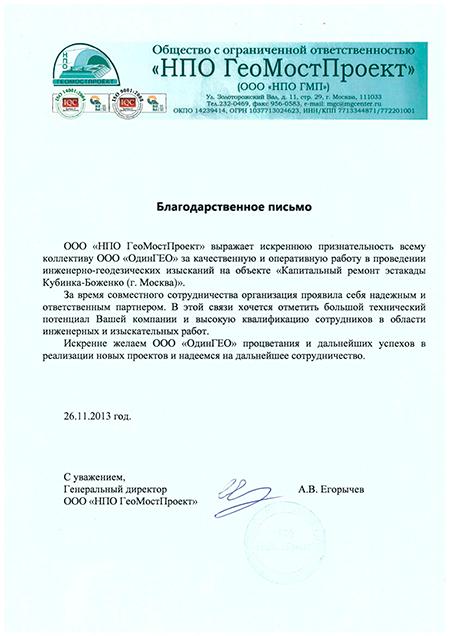 Благодарность НПО ГеоМостПроект руководству ОдинГЕО.