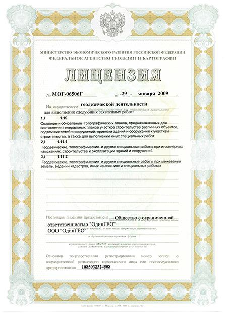 Лицензия Мин. Эконом. Развития