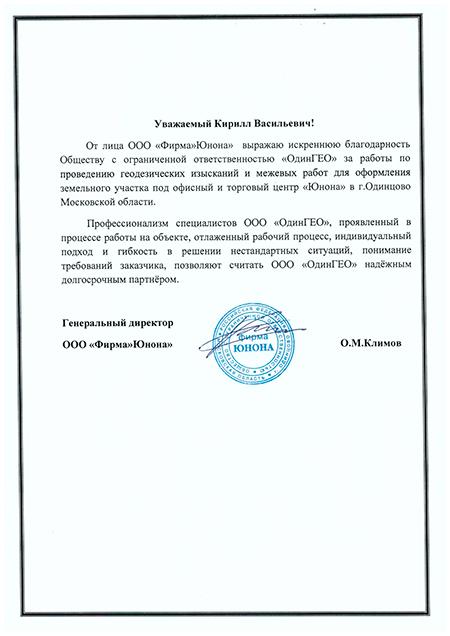 """Благодарность ООО""""Юнона"""" руководству ОдинГЕО"""