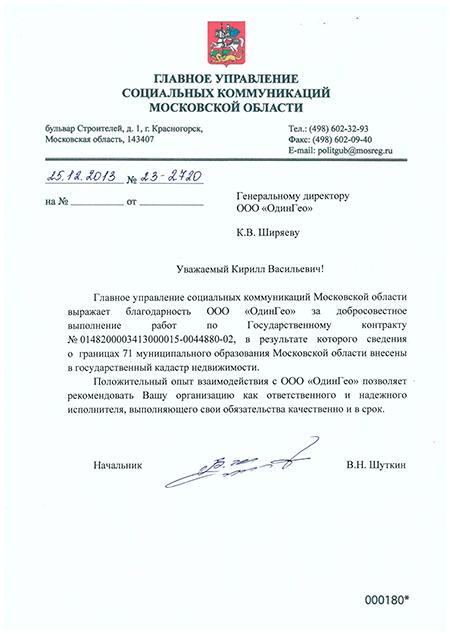 Благодарность ГУСК Московской области руководству ОдинГЕО
