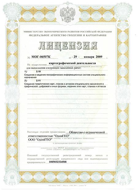 Лицензия Фед. Агенства Геодезии и Картографии