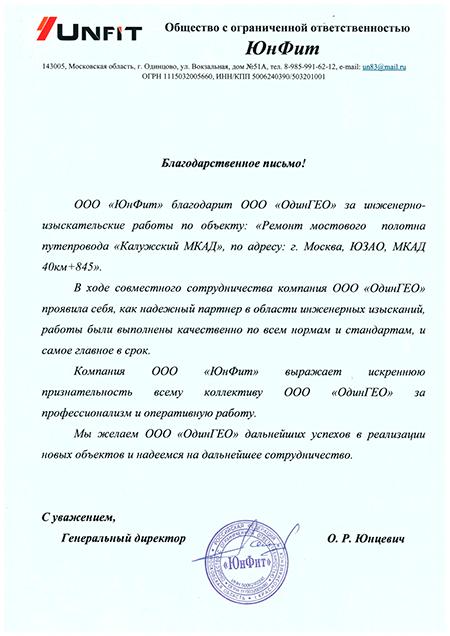 """Благодарность  ЮнФит руководству ОдинГЕО, за инженерно-изыскательские работы по ремонту объета:""""МКАД"""""""