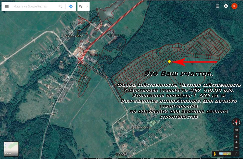 Гугл карта участка
