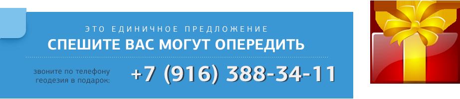 Спешите купить земельный участок в Чеховском районе